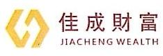 深圳佳成财富管理有限公司 最新采购和商业信息
