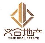 陕西义合房地产开发有限公司