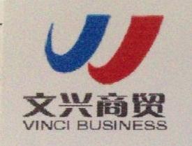 廊坊市文兴商贸有限公司 最新采购和商业信息