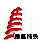 无锡市腾鑫纯铁贸易有限公司 最新采购和商业信息