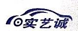 厦门实艺诚汽车装潢有限公司 最新采购和商业信息