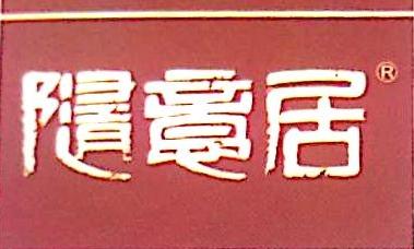 长沙市随意居建筑工程有限公司