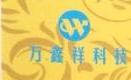 深圳万鑫祥科技有限公司 最新采购和商业信息