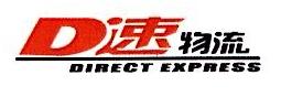 山东递速网络管理有限公司 最新采购和商业信息