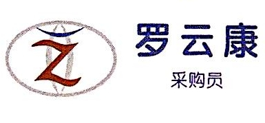 惠阳志通集装箱运输实业有限公司 最新采购和商业信息