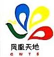 广东中妇旅国际旅行社有限责任公司 最新采购和商业信息