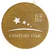 珠海世纪星光公关顾问有限公司 最新采购和商业信息
