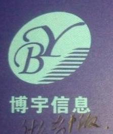 湖南博宇信息技术有限公司 最新采购和商业信息