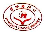 奉化市华侨国际旅行社有限公司 最新采购和商业信息