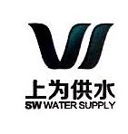 合肥上为供水设备科技有限公司