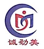 深圳市诚劲美科技有限公司 最新采购和商业信息