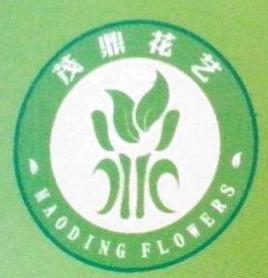 重庆茂鼎花卉有限公司 最新采购和商业信息