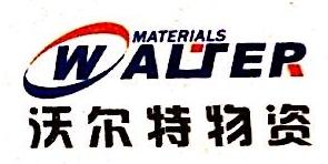 陕西沃尔特物资有限公司 最新采购和商业信息