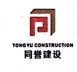 中山市同誉建设工程有限公司 最新采购和商业信息