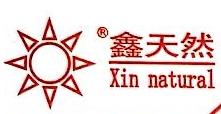深圳市鑫天然商贸有限公司 最新采购和商业信息