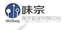 广州市味宗餐饮管理有限公司 最新采购和商业信息