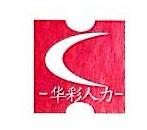 天津市华彩人力资源有限公司 最新采购和商业信息