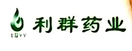 茌平县恒德堂医药连锁有限公司