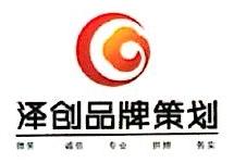 长沙泽创品牌策划有限公司