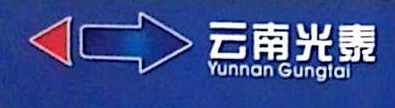 云南光泰科技有限公司