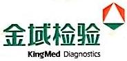 南京金域医学检验所有限公司 最新采购和商业信息