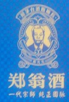 遵义郑翁酒业有限公司 最新采购和商业信息
