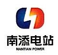深圳市南添电站工程有限公司 最新采购和商业信息