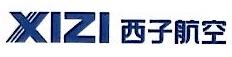 沈阳西子航空产业有限公司