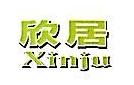 深圳市欣居环境科技开发有限公司 最新采购和商业信息