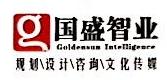 湖南国盛旅游规划设计有限责任公司