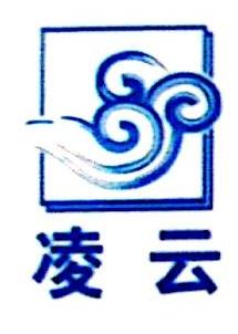 南京凌云商贸有限责任公司