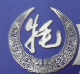 杭州致中和玛卡酒销售有限公司