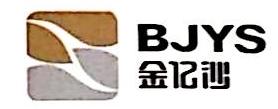 北京金亿沙电子科技有限公司 最新采购和商业信息