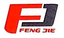 中山市丰捷包装材料有限公司 最新采购和商业信息