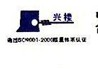 浙江红楼特种钢有限公司 最新采购和商业信息