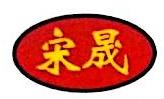 诸暨市宋晟机械有限公司 最新采购和商业信息