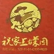沈阳怡冠有机食品有限公司 最新采购和商业信息