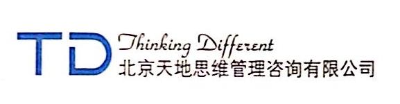 北京天地思维管理咨询有限公司 最新采购和商业信息