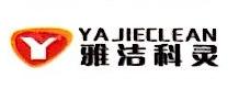 南京雅洁设施管理服务有限公司 最新采购和商业信息