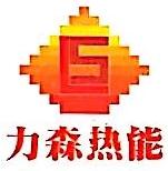 广西力森热能科技有限公司