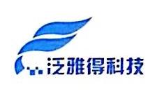 天津泛雅得科技有限公司 最新采购和商业信息