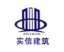 重庆实信建筑工程有限公司