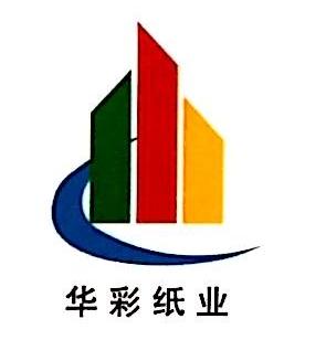 福建省华彩纸业有限公司 最新采购和商业信息