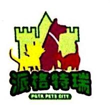 北京派格特瑞动物医院有限公司 最新采购和商业信息