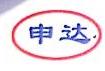 赵县申达塑编包装有限公司 最新采购和商业信息