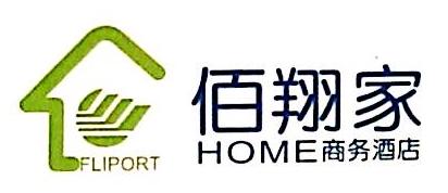 福州佰翔家海滨酒店有限公司 最新采购和商业信息