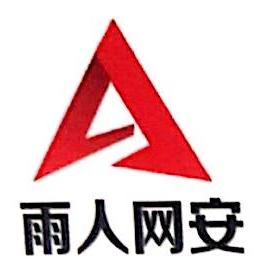 长沙雨人网络安全技术有限公司 最新采购和商业信息