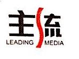 主流(北京)传媒广告有限公司 最新采购和商业信息