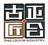 厦门古匠实业有限公司 最新采购和商业信息