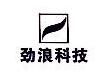 重庆市劲浪科技有限公司